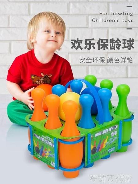 兒童保齡球玩具室內兒童球類套裝戶外親子運動寶寶益智男孩3周歲5 茱莉亞
