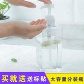 洗發水沐浴露空瓶子按壓式大容量旅行酒店化妝品乳液洗手液分裝瓶月光節88折