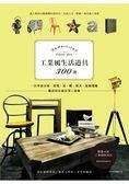 工業風生活道具300選:一次學會沙發、椅凳、桌、櫃、燈具、傢飾選購,擺設搭出超有