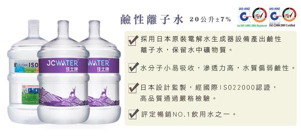 桶裝式直立溫熱飲水機+15桶鹼性離子水(20公升)