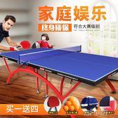 乒乓球桌 室內乒乓球桌家用2828比賽乒乓球台可折疊式標準可移動案子 第六空間 igo