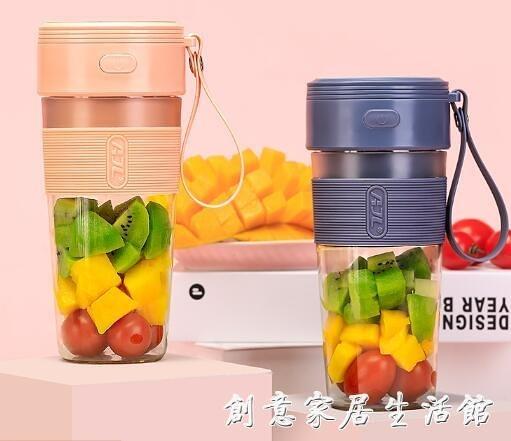 安家樂榨汁機家用水果小型便攜式網紅榨汁杯電動充電迷你炸果汁機 創意家居生活館