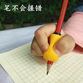 益眼書握筆器小學生幼兒園兒童孩子用硅膠寶寶初學寫者鉛筆套
