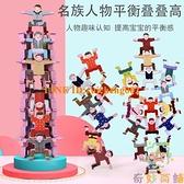 兒童大力士疊疊樂積木平衡玩具男女孩早教益智親子互動疊疊高【奇妙商舖】