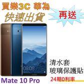 Huawei Mate 10 Pro 手機128G,送 清水套+玻璃保護貼,24期0利率,華為 雙卡機