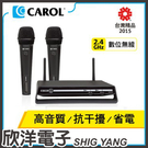 【CAROL】2.4G數位無線麥克風系統...