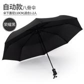 全自動 雨傘 折疊開收大號雙人十骨防風男女加固晴雨兩用學生加大號 快速出貨