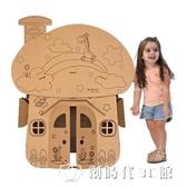 小孩帳篷 限定款蘑菇屋紙殼房子紙箱diy手工制作玩具屋兒童紙 【快速出貨】