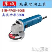 角磨機 東成款角磨機S1M-FF05-100B手提打磨砂輪切割機角向磨光機拋光  城市玩家
