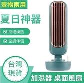 【現貨】USB無葉風扇 噴霧加濕 靜音 復古高檔 塔式 小風扇 家用辦公室 可移動 電風扇 超商