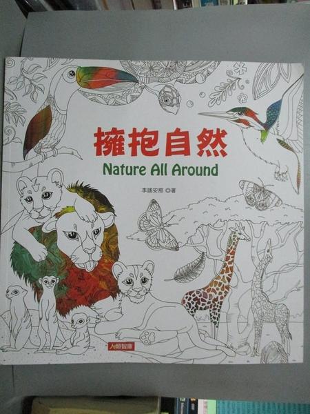 【書寶二手書T1/藝術_YJE】Nature All Around:擁抱自然_李謠安那