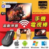 【最新版 當日出貨】第五代 電視棒 M5 手機電視同屏顯示 HDMI Anycast M5 Plus 同屏器 安卓蘋果