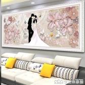 鉆石畫結婚2019滿鉆客廳情侶點貼鉆十字繡鉆石繡婚禮新款5D磚石畫 生活樂事館
