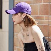 個性紫色帽子女夏季潮流鴨舌帽版時尚百搭休閒棒球帽【木雅衣族】