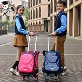 拉桿書包小學生男孩1-3-6年級兒童六輪爬樓梯防水拖拉包6-12歲女 快意購物網