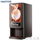 Sapoe/新諾7902速溶咖啡機商用全自動辦公室奶茶機冷熱飲料一體機WD 至簡元素
