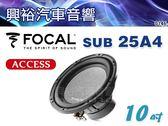 【FOCAL】10吋超低音單體喇叭SUB 25A4 *ACCESS法國原裝正公司貨