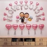 派對氣球婚房裝飾鋁膜氣球套餐創意新房佈置生日派對浪漫婚禮婚慶結婚用品 台北日光