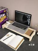 電腦螢幕架電腦顯示器增高架顯示屏置物墊高辦公室桌面收納少女實木底座架子XW 特惠免運
