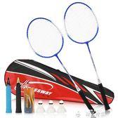 羽毛球拍2支裝羽毛球拍雙拍成人兒童中小學生業余初學者健身LX 全網最低價