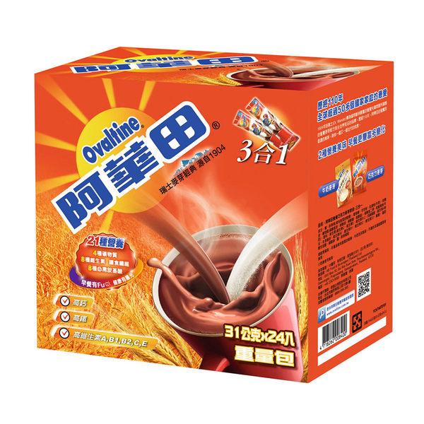 阿華田 巧克力麥芽飲品三合一 (31gx24入)│飲食生活家