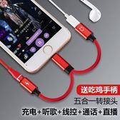 蘋果iphone7耳機轉接頭轉換器線8plus二合一充電聽歌通話x分線器【快速出貨八折優惠】