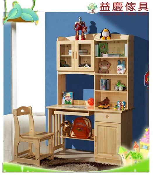 【大熊傢俱】9601+9603B 松木書桌 兒童書桌 組合書桌 多功能書桌 電腦書 儲物桌