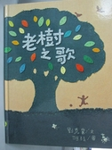 【書寶二手書T5/兒童文學_XGM】老樹之歌:綠繪本_劉克襄;阿桂
