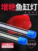魚缸燈LED燈防水變色潛水燈照明燈led魚缸水族箱七彩燈龍魚燈裝飾