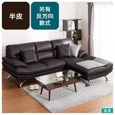 ◎半皮L型左躺椅沙發 LOZO4 DBR NITORI宜得利家居
