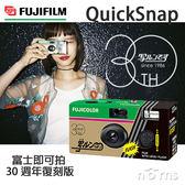 NORNS 【富士QuickSnap即可拍SimpleAce30週年復刻版相機】 fujifilm 傻瓜相機 復古相機