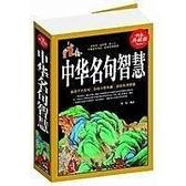 書十日到貨R3Y ~中華名句智慧~9787538587180 北方婦女兒童出版社作者:作