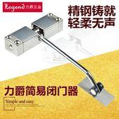 力爵大號簡易輕型閉門器自動家用關門器彈簧緩沖鐵門小型關門神器  易家樂