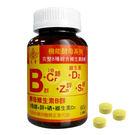 【蔬福良品】機能酵母錠-維生素B群+鉻(...