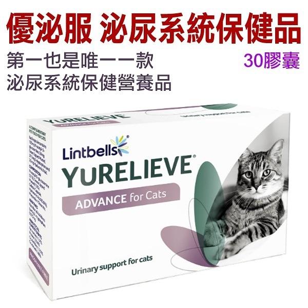 台北汪汪Lintbells.YuRELIEVE ADVANCE for Cats 優泌服30膠囊(貓用食品),第一