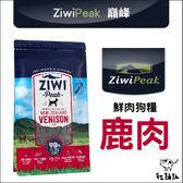 ZiwiPeak巔峰〔96%鮮肉狗糧,鹿肉,1kg〕