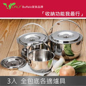 【Calf小牛】不銹鋼調理鍋三入組 / 1.3L+2.0L+3.8L(BB3Z007)