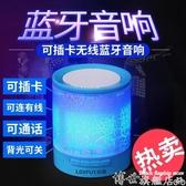 藍芽播放器 A3藍芽音箱手機重低音炮插卡發光七彩燈迷你家用戶外無線音響小鋼炮 博世