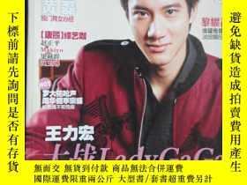 二手書博民逛書店(新)上海電視2011-10C週刊罕見封面王力宏 封底 遲帥 S