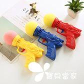 兒童彈力玩具槍男女寶寶創意整蠱惡搞解壓神器海綿軟球整人玩具