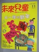 【書寶二手書T1/少年童書_PFX】未來兒童_11期_不一樣的新年