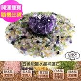 【A1寶石】日本頂級天然五行紫水晶簇(含開光-單入組)