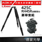 AOKA TK-PRO 425C 四號 碳纖維系統三腳架 + Libec RH45R 專業油壓雲台套組 系統三腳架 德寶光學