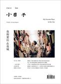 小日子享生活誌 10月號/2019 第90期:我與愛店 在我城