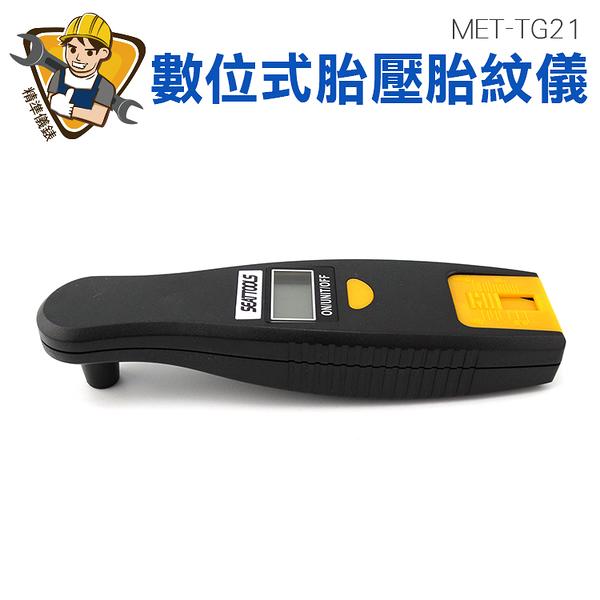 精準儀錶 2合1數顯胎壓計 輪胎氣壓計 胎紋深度尺 胎壓監測工具 胎壓儀 胎紋尺 MET-TG21