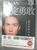 【書寶二手書T6/影視_LKY】決定勇敢_吳尊