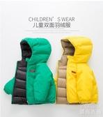 兒童羽絨服 寶寶男童嬰兒冬裝清倉童裝反季兒童羽絨服女童加厚小孩雙面穿外套 快速出貨