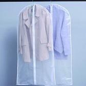 10個裝密封長衣服防塵罩透明掛式家用收納袋西服掛衣袋衣物防塵袋 雙十同慶 限時下殺