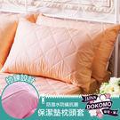 DOKOMO朵可•茉 MIT台灣精製《亮麗膚》 3M防潑水專利防蹣抗菌枕頭套式保潔墊 -2入