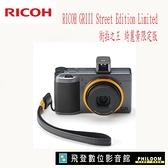 理光 RICOH GR III GRIII 綺麗黃 街拍限定版 (Street Edition) 街拍之王